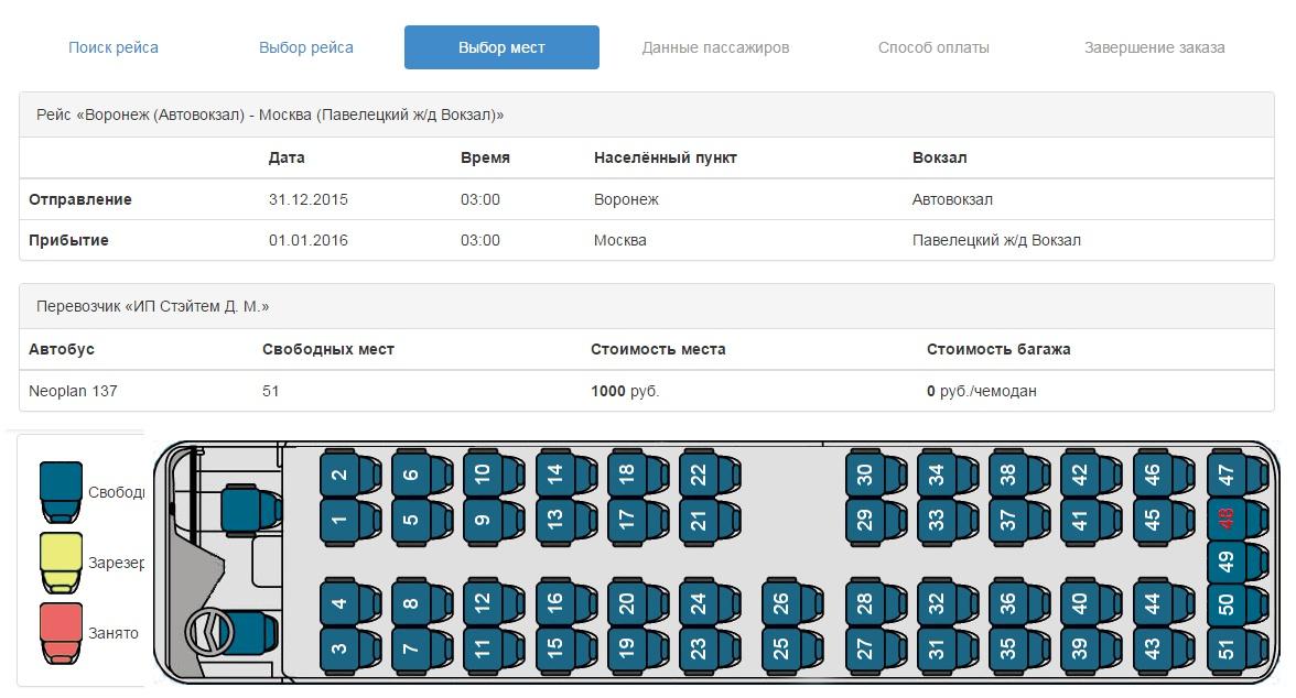 Автоматизация продажи билет sage crm система