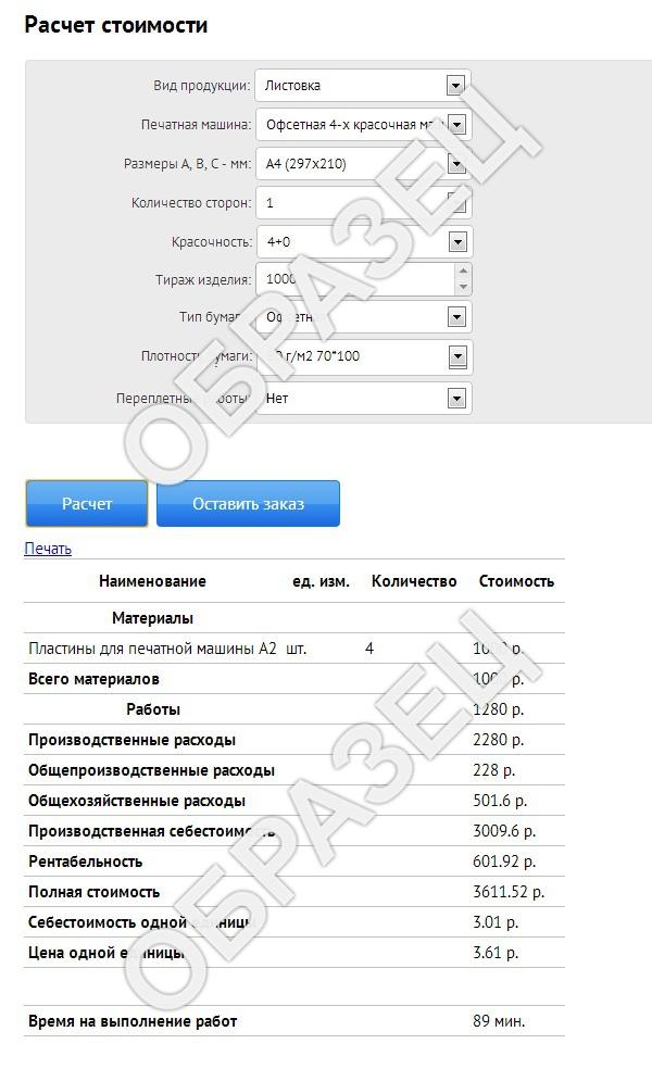 Типографский калькулятор. Расчет полиграфической продукции и производственных расходов